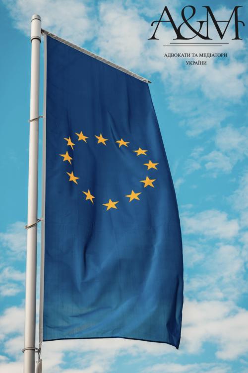 Европейское будущее для Украины