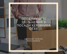 Особенности освобождения от должности руководителя ОСМД