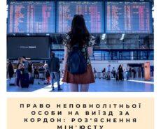 Права несовершеннолетнего лица на выезд за границу