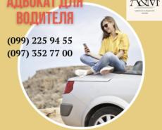 Адвокат для водителя Харьков