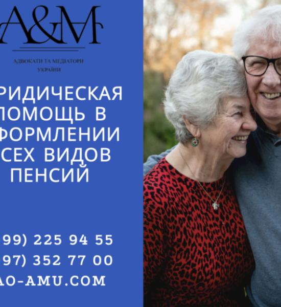 Оформление, перерасчет всех видов пенсий Харьков