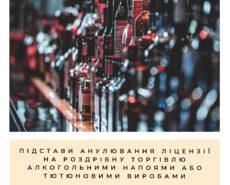 Основания аннулирования лицензии на розничную торговлю алкогольными напитками или табачными изделиями