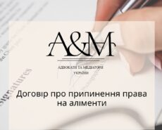 Договор о прекращении права на алименты Консультация адвоката