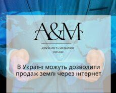 В Украине могут разрешить продажу земли через интернет на электронных аукционах