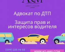 Адвокат по защите прав водителя Харьков и область