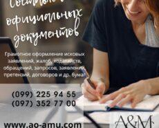 Составление юридических документов в Харькове и удаленно