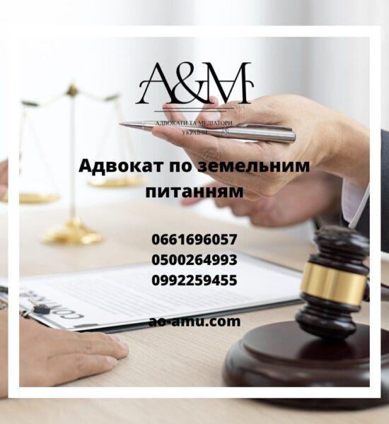 Адвокат по земельным вопросам