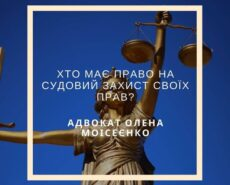 Право на судебную защиту своих прав