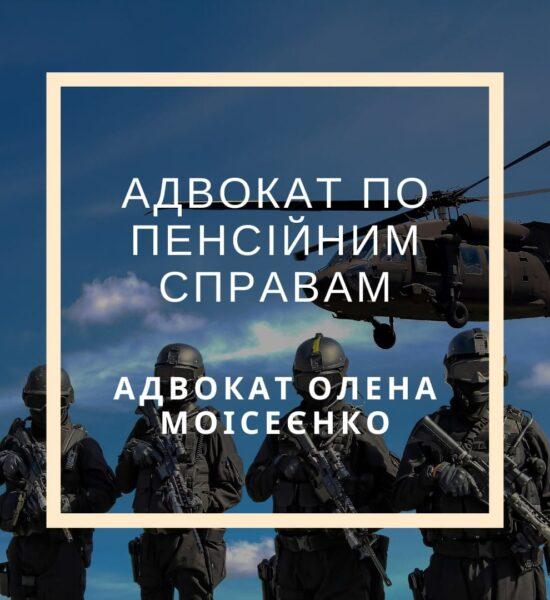 Пенсионный Адвокат Харьков