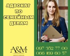 Адвокат по семейным делам в Харькове